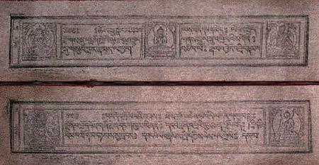Páginas del Bardo Thodol